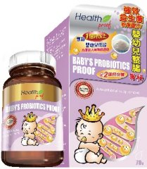 嬰幼兒童益生菌 Baby's Probiotics Proof